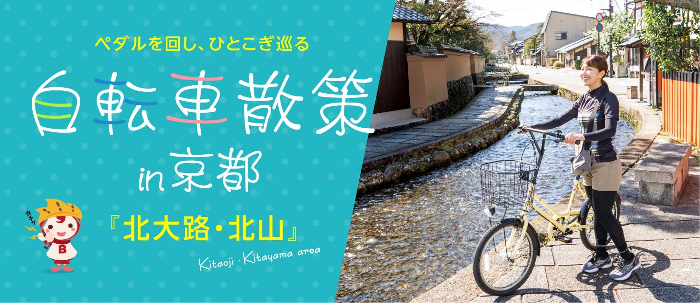 自転車散策in京都『北大路・北山』