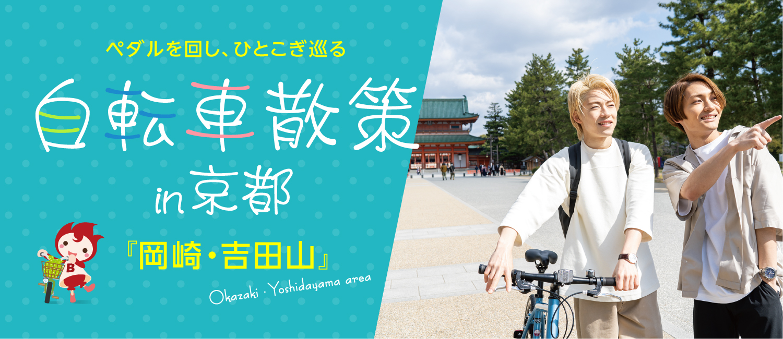 自転車散策in京都『岡崎・吉田山』
