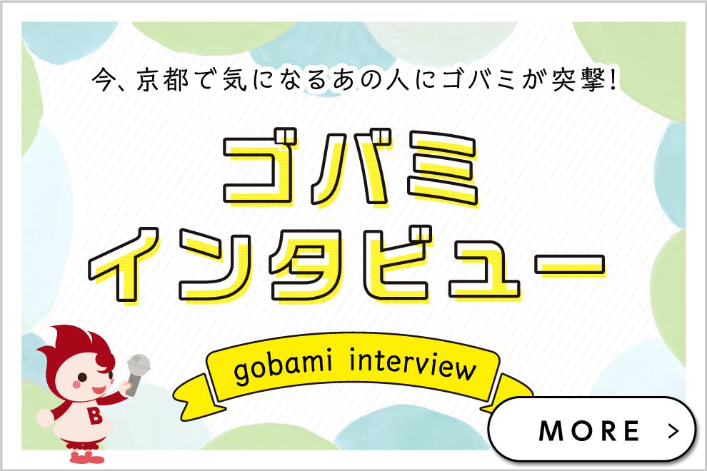 ゴバミインタビュー